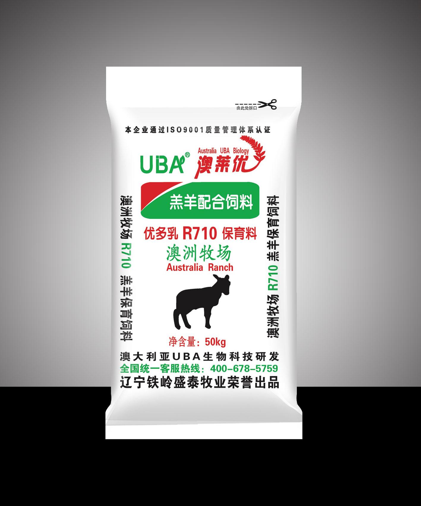 羔羊保育配合12博客户端R710