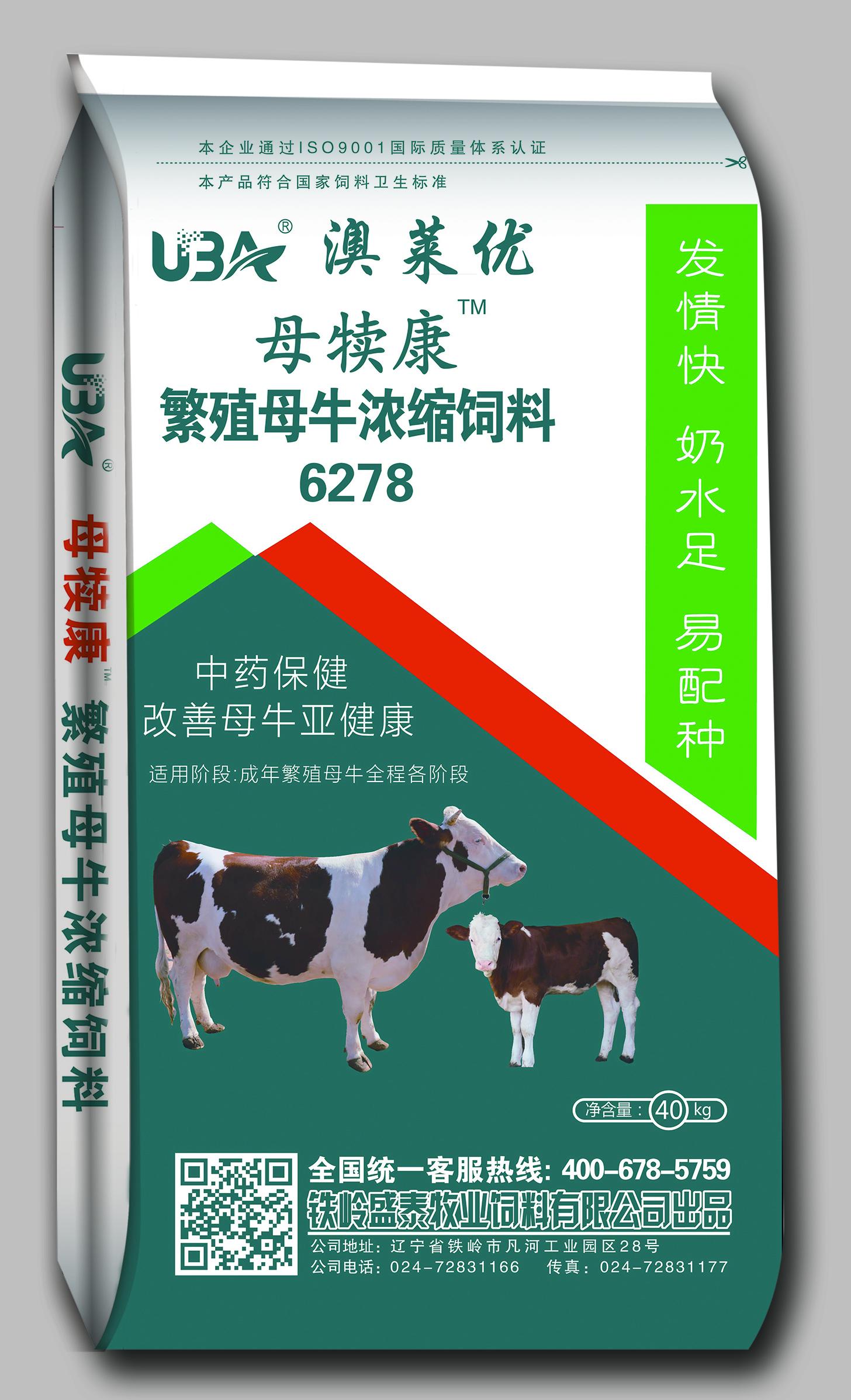 6278 ---繁殖母牛浓缩bob手机版官网登录