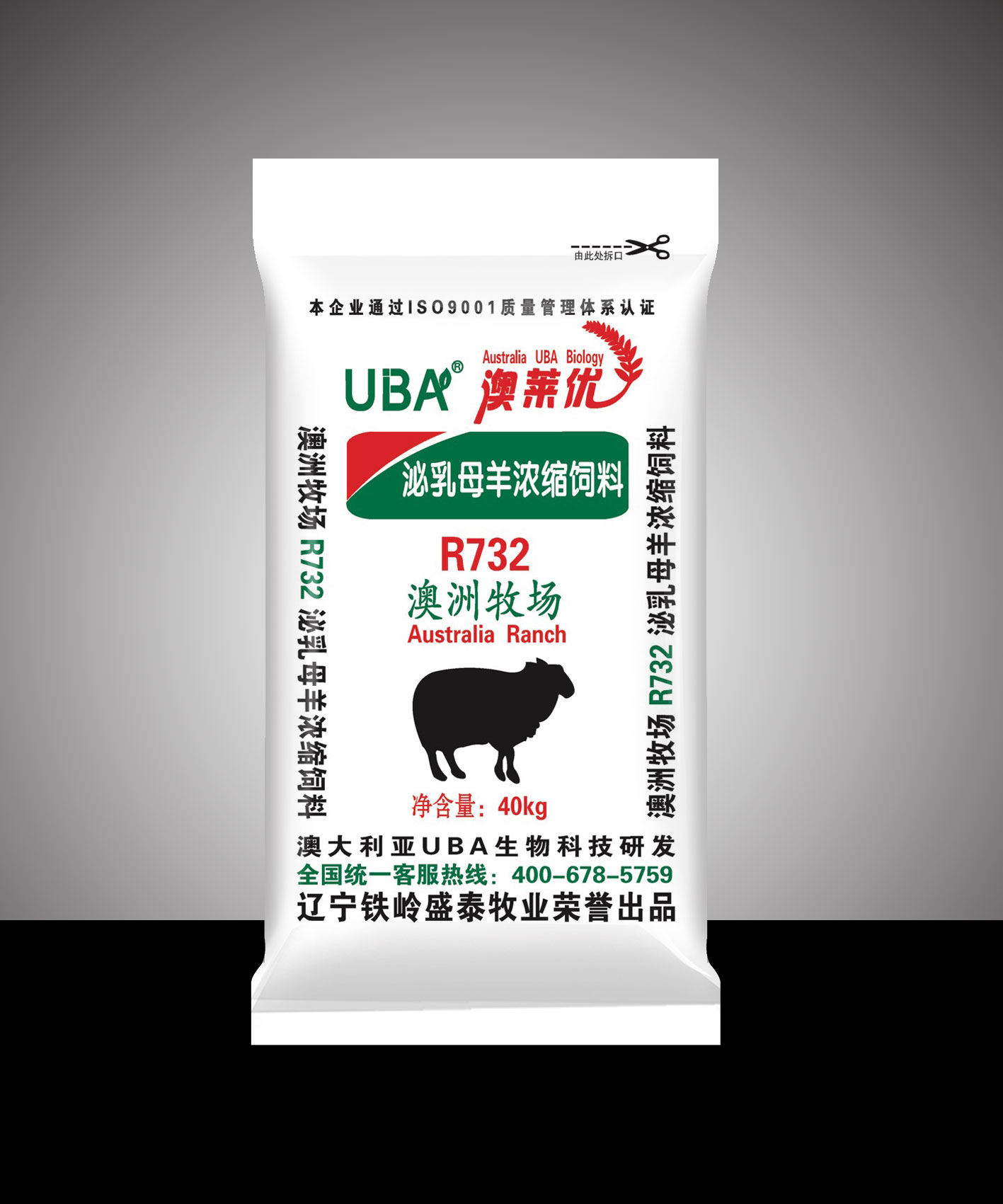 泌乳母羊12bet手机版12博客户端R732
