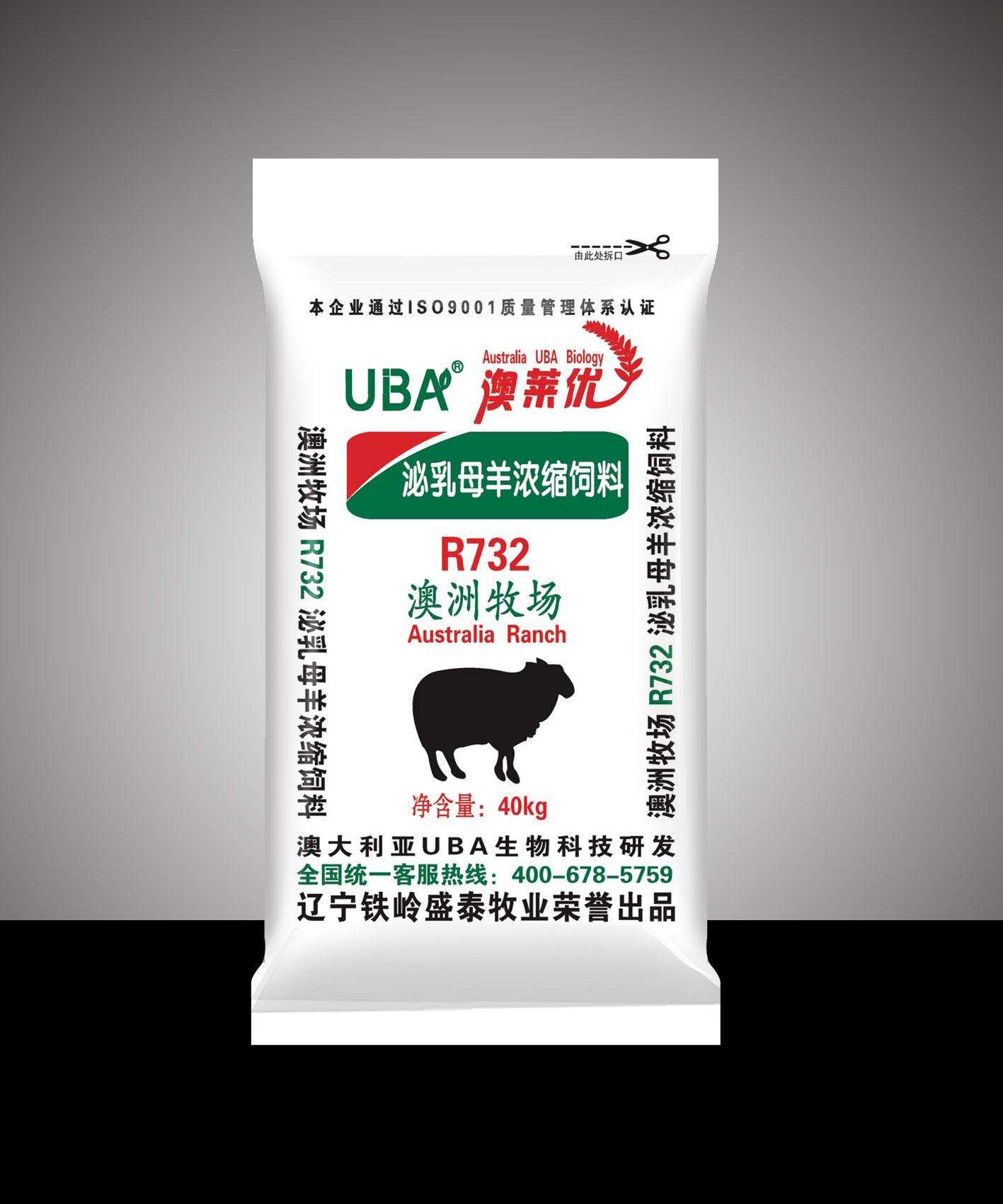 R732---泌乳母羊浓缩bob手机版官网登录