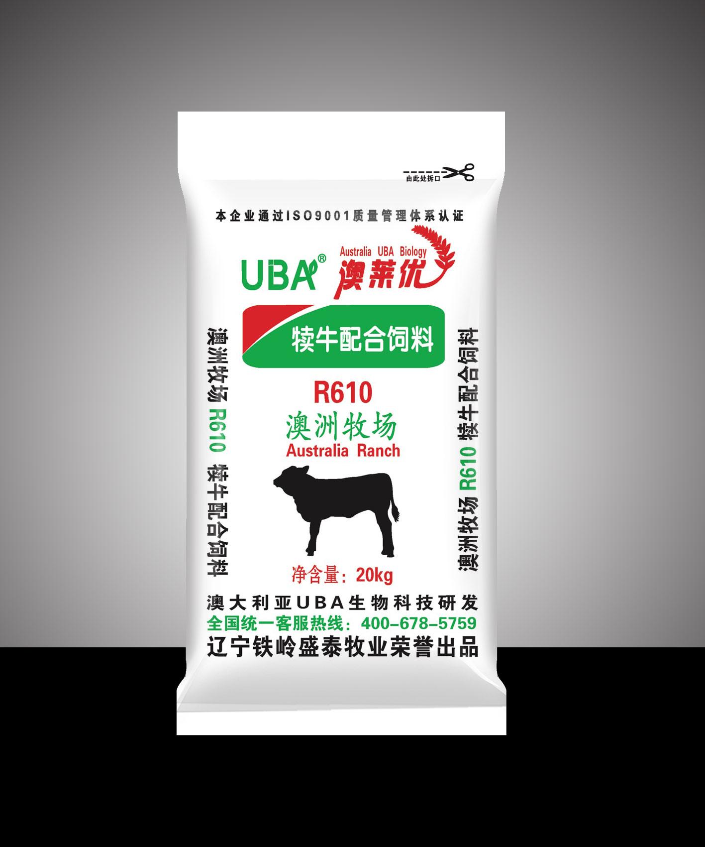 犊牛配合bob手机版官网登录R610